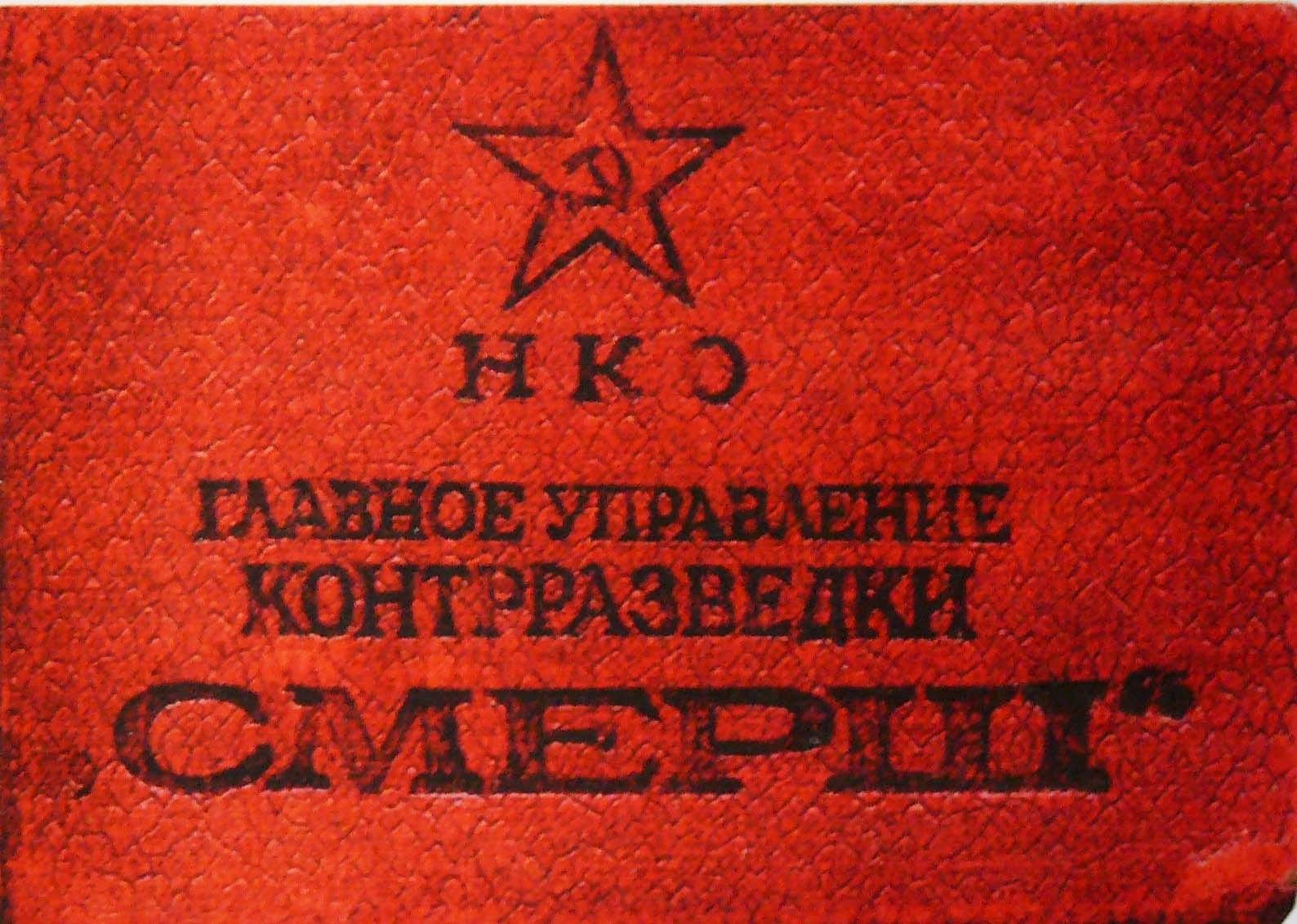 СМЕРШ_Удостоверение_контрразведки_1943